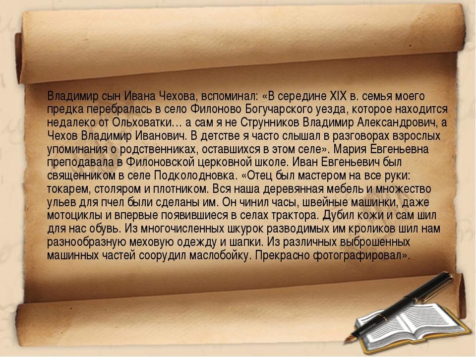 Владимир сын Ивана Чехова, вспоминал: «В середине XIXв. семья моего предка...