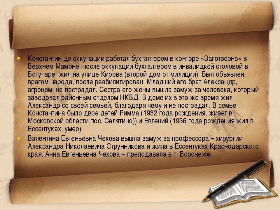 Константин до оккупации работал бухгалтером в конторе «Заготзерно» в Верхнем...