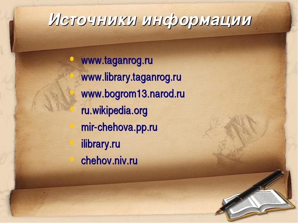 Источники информации www.taganrog.ru www.library.taganrog.ru www.bogrom13.nar...