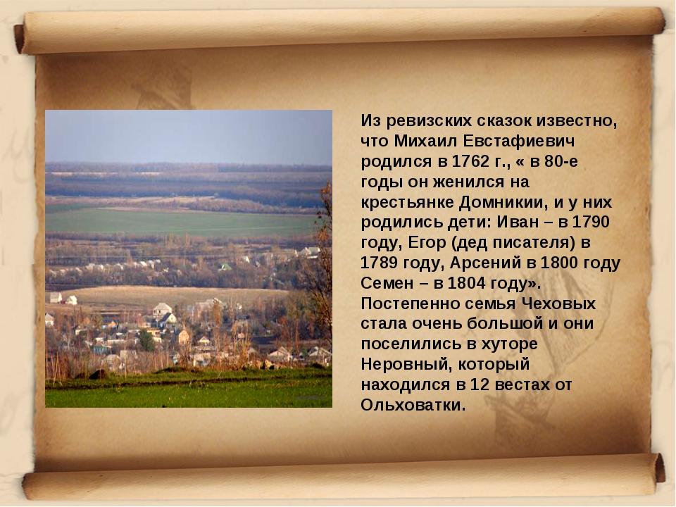 Из ревизских сказок известно, что Михаил Евстафиевич родился в 1762 г., « в 8...