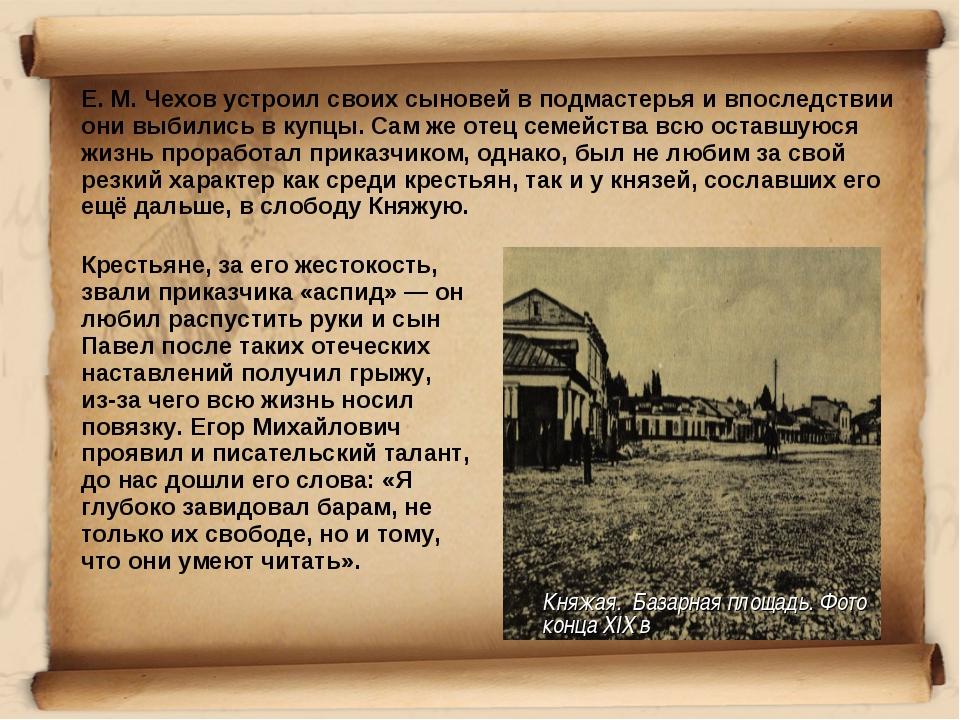 Княжая. Базарная площадь. Фото конца XIX в Е.М.Чехов устроил своих сыновей...