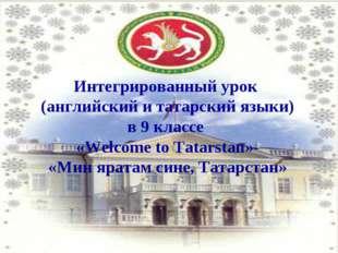Интегрированный урок (английский и татарский языки) в 9 классе «Welcome to Ta