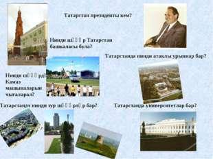 Татарстан президенты кем? Нинди шәһәр Татарстан башкаласы була? Нинди шәһәрдә