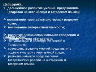 Цели урока: дальнейшее развитие умений представлять Татарстан на английском и