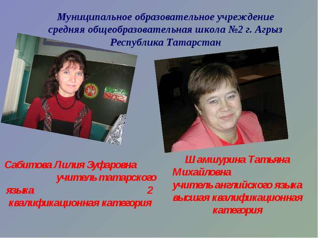 Сабитова Лилия Зуфаровна учитель татарского языка 2 квалификационная категори...