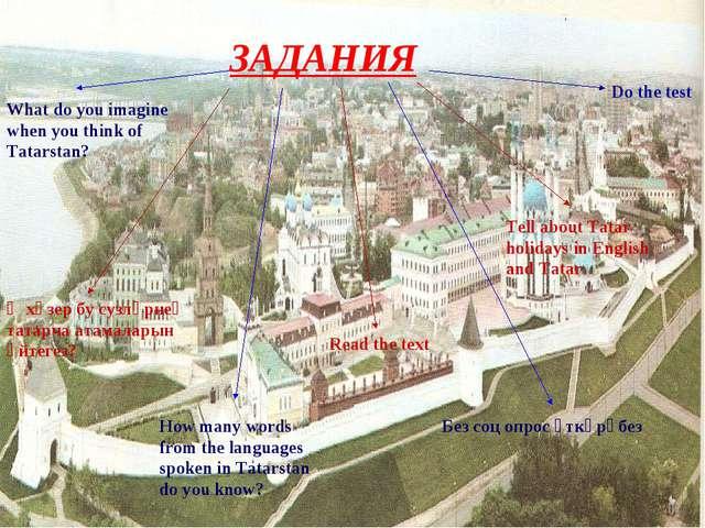 ЗАДАНИЯ What do you imagine when you think of Tatarstan? Ә хәзер бу сузләрнең...