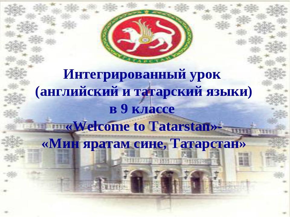 Интегрированный урок (английский и татарский языки) в 9 классе «Welcome to Ta...