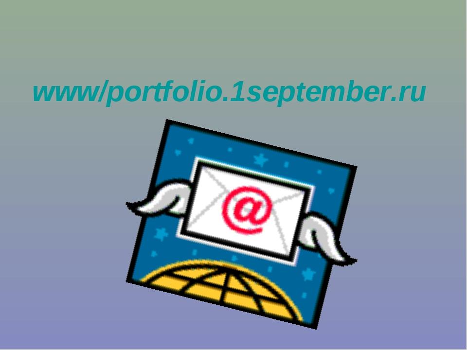 www/portfolio.1september.ru
