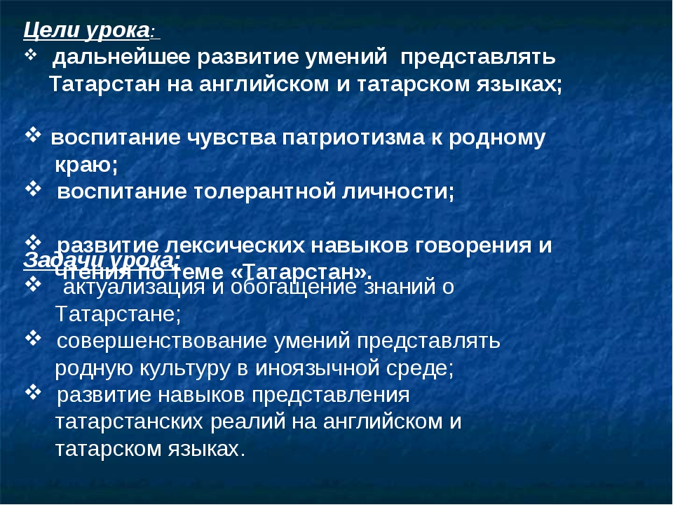 Цели урока: дальнейшее развитие умений представлять Татарстан на английском и...