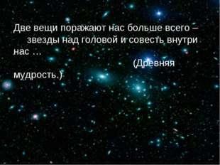 Две вещи поражают нас больше всего – звезды над головой и совесть внутр