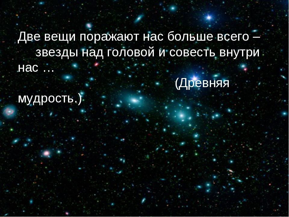 Две вещи поражают нас больше всего – звезды над головой и совесть внутр...