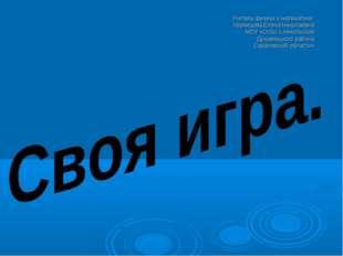 Учитель физики и математики Черницова Елена Николаевна МОУ «ООШ с.Никольское
