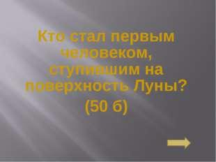 Кто стал первым человеком, ступившим на поверхность Луны? (50 б) Сосновоборск