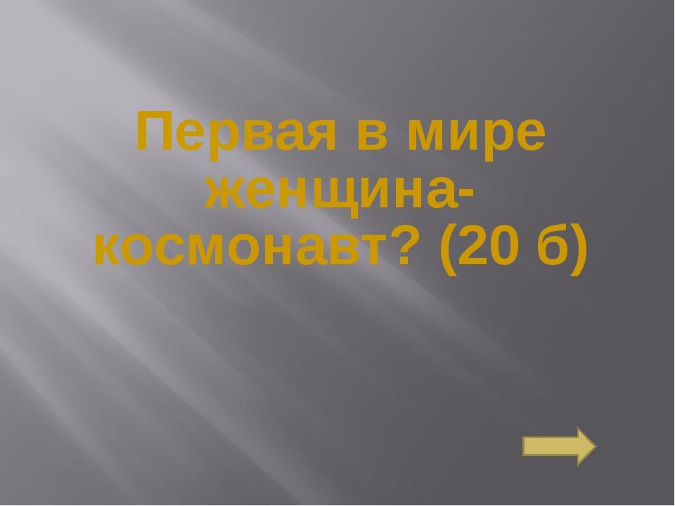 Первая в мире женщина-космонавт?(20 б) Сосновоборск, 2007