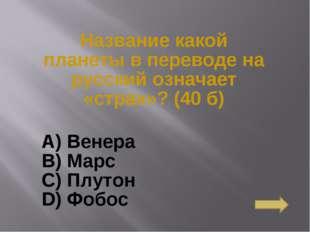 Название какой планеты в переводе на русский означает «страх»? (40 б) А) Вене