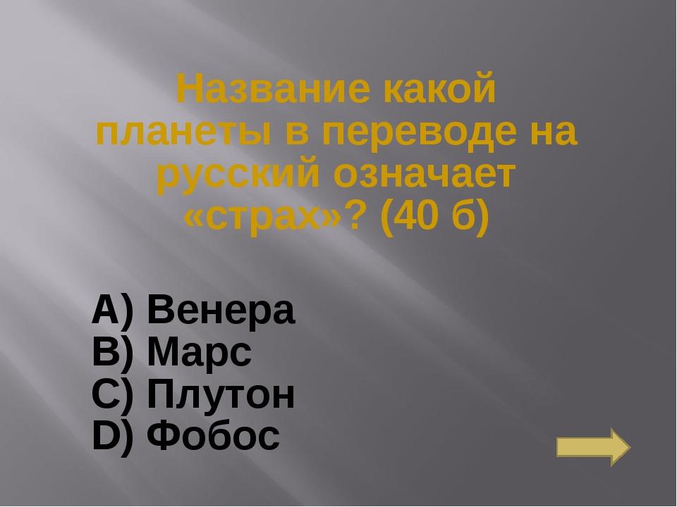 Название какой планеты в переводе на русский означает «страх»? (40 б) А) Вене...