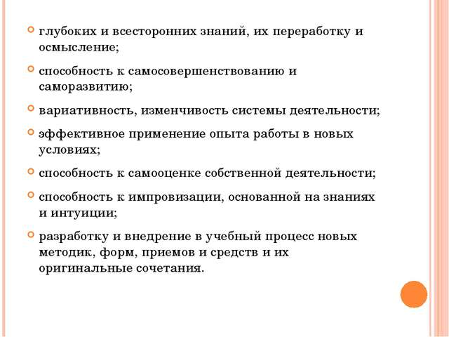 глубоких и всесторонних знаний, их переработку и осмысление; способность к с...
