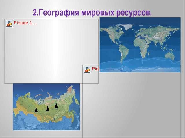 2.География мировых ресурсов.