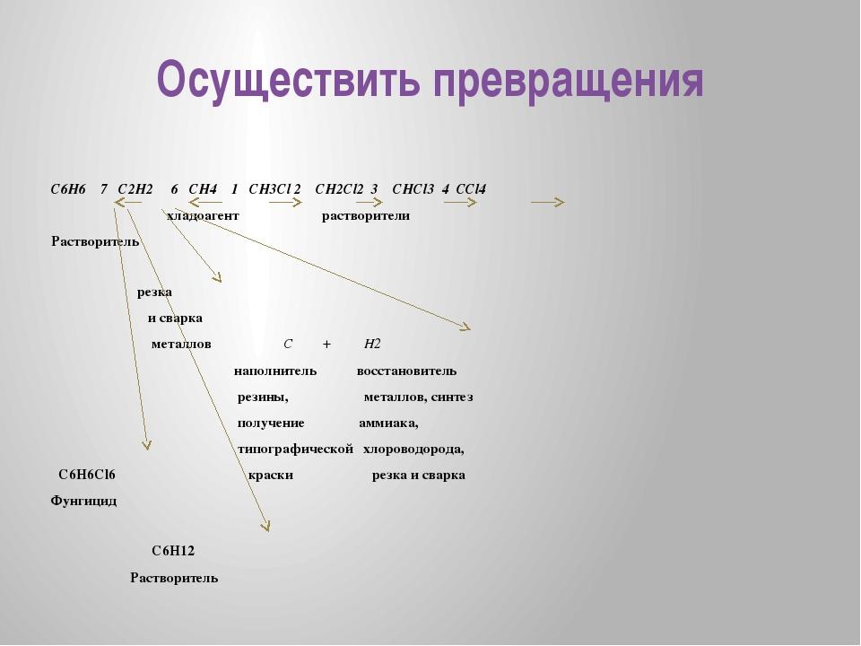 Осуществить превращения C6H6    7   C2H2     6   CH4    1   CH3Cl 2    CH2Cl...