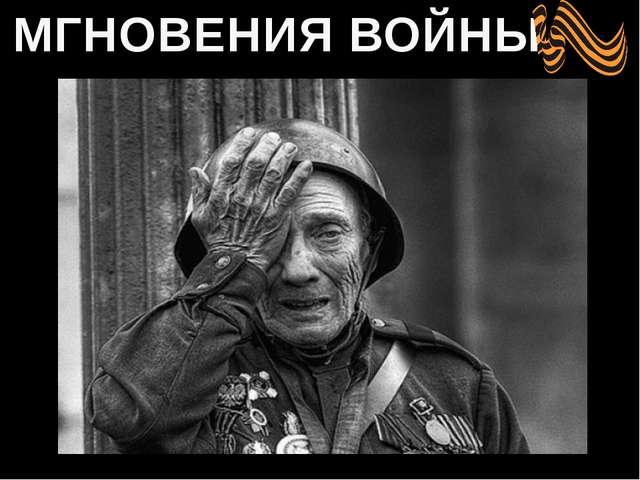 МГНОВЕНИЯ ВОЙНЫ