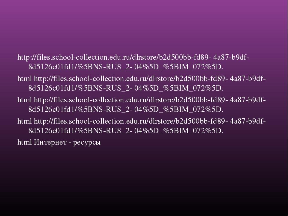 http://files.school-collection.edu.ru/dlrstore/b2d500bb-fd89- 4a87-b9df-8d512...