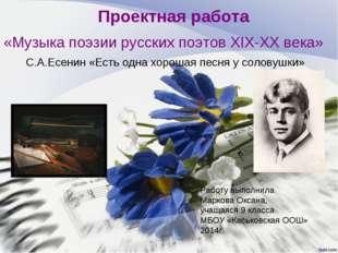 Проектная работа «Музыка поэзии русских поэтов ХIX-XX века» С.А.Есенин «Есть