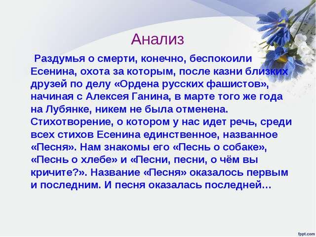 Анализ Раздумья о смерти, конечно, беспокоили Есенина, охота за которым, посл...
