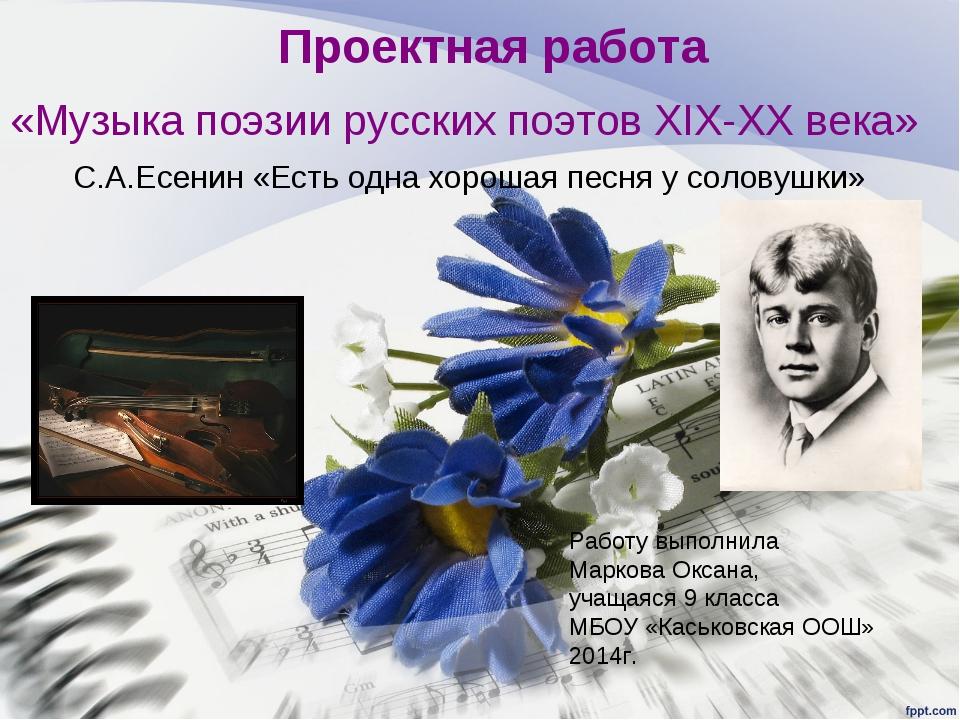 Проектная работа «Музыка поэзии русских поэтов ХIX-XX века» С.А.Есенин «Есть...