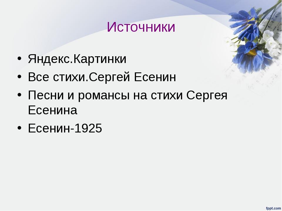 Источники Яндекс.Картинки Все стихи.Сергей Есенин Песни и романсы на стихи Се...