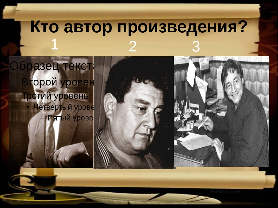 Кто автор произведения? 1 2 3