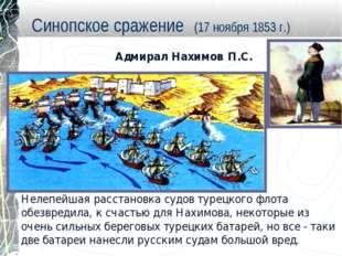 Синопское сражение (17 ноября 1853 г.) Адмирал Нахимов П.С. Нелепейшая расста