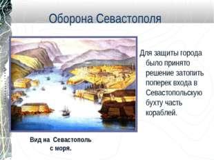 Оборона Севастополя Для защиты города было принято решение затопить поперек в