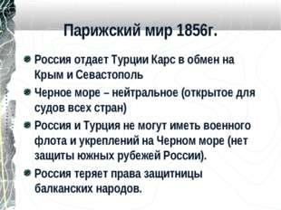 Парижский мир 1856г. Россия отдает Турции Карс в обмен на Крым и Севастополь