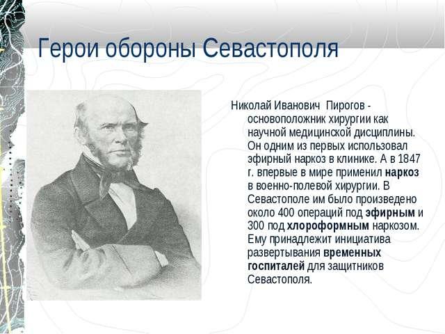 Герои обороны Севастополя Николай Иванович Пирогов - основоположник хирургии...