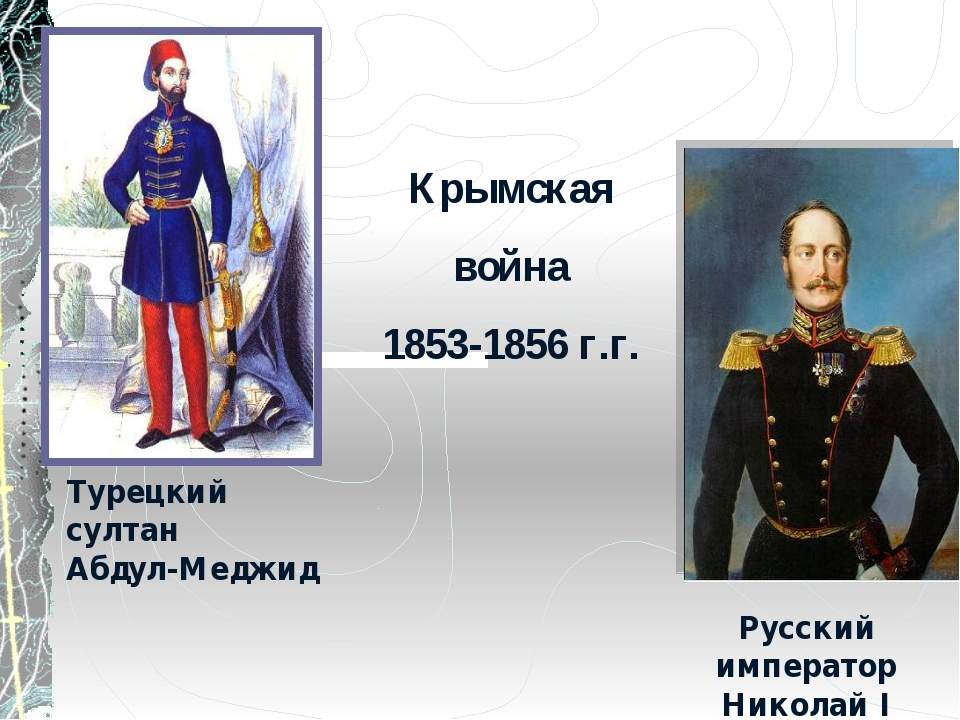 Крымская война 1853-1856 г.г. Турецкий султан Абдул-Меджид Русский император...