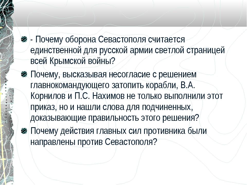 - Почему оборона Севастополя считается единственной для русской армии светлой...