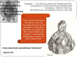 Гедимин – - основатель династии Гедиминовичей. Соправитель Литвы (или князь ж