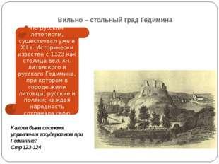Вильно – стольный град Гедимина а По русским летописям, существовал уже в XII