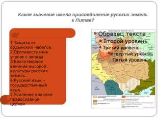 Какое значение имело присоединение русских земель к Литве? 1 Защита от ордынс