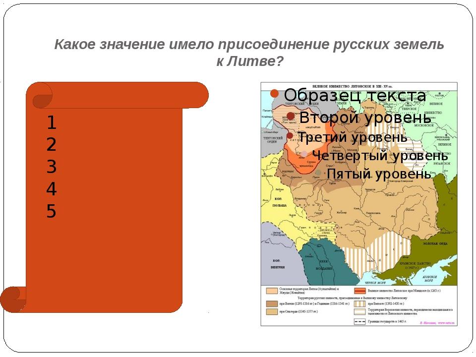 Какое значение имело присоединение русских земель к Литве? 1 2 3 4 5
