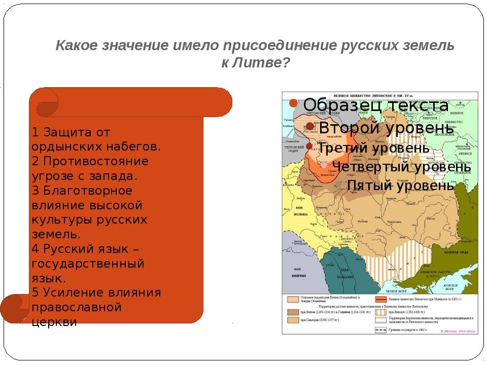 Какое значение имело присоединение русских земель к Литве? 1 Защита от ордынс...