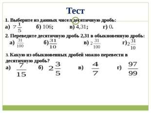 1. Выберите из данных чисел десятичную дробь: а) б) 106; в) 4,31; г) 0. 2. Пе