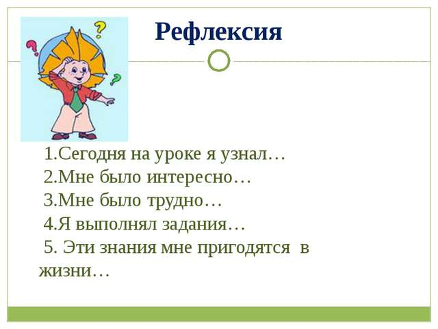 Рефлексия 1.Сегодня на уроке я узнал… 2.Мне было интересно… 3.Мне было трудно...