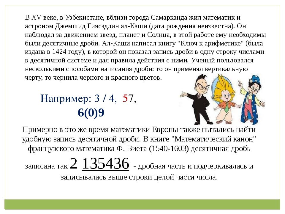 В XV веке, в Узбекистане, вблизи города Самарканда жил математик и астроном Д...