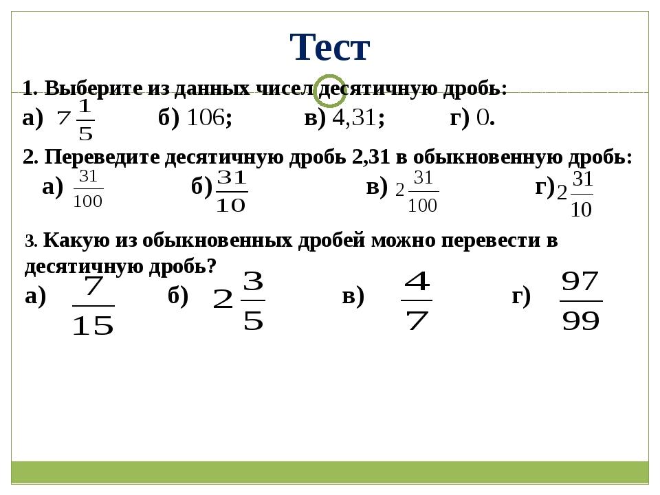 1. Выберите из данных чисел десятичную дробь: а) б) 106; в) 4,31; г) 0. 2. Пе...