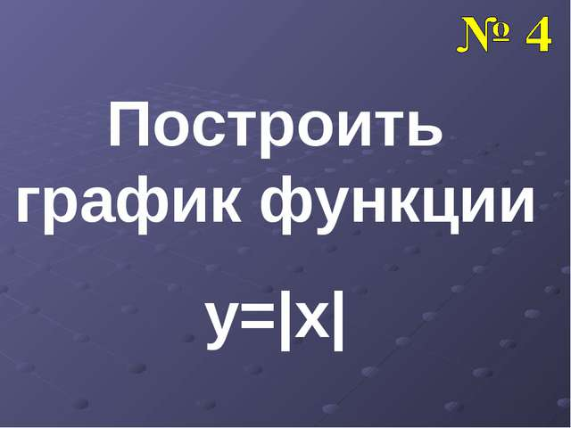 Построить график функции y= x 