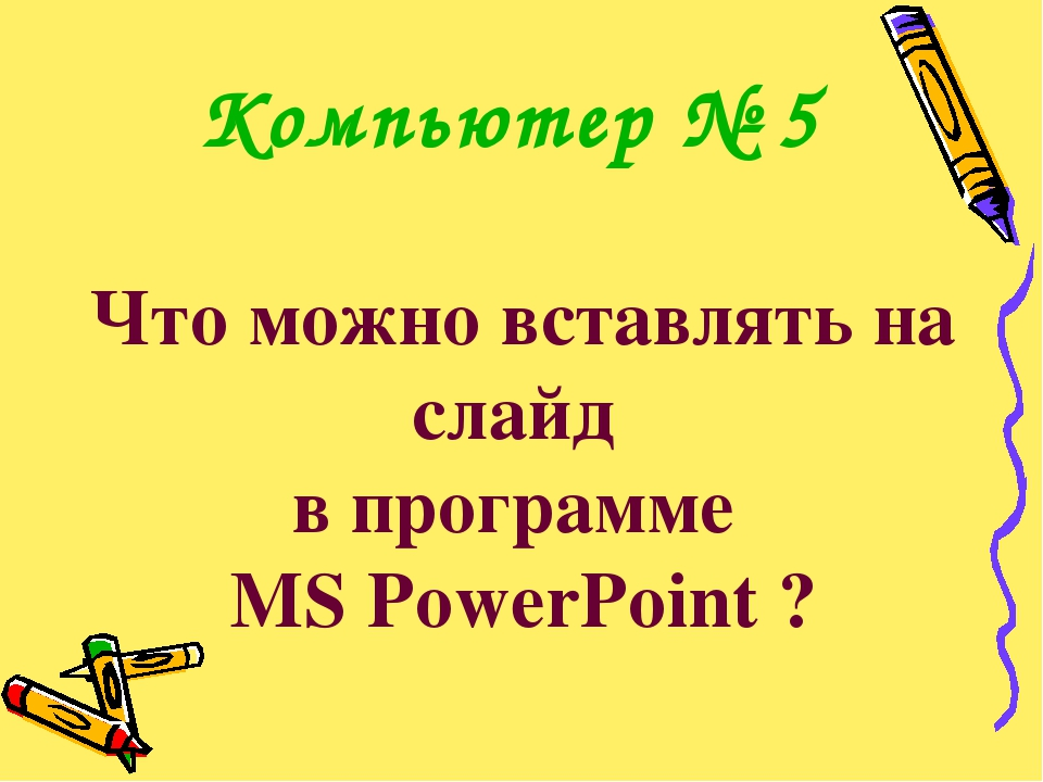 Что можно вставлять на слайд в программе MS PowerPoint ? Компьютер № 5