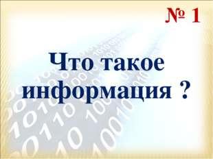 Что такое информация ? № 1