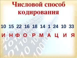 Числовой способ кодирования 10 15 22 16 18 14 1 24 10 33