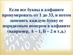 Если все буквы в алфавите пронумеровать от 1 до 33, и потом заменить каждую б